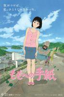 BFI Anime Season: 'A Letter to Momo'
