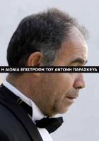 Berlin 2013: 'The Eternal Return of Antonis Paraskevas'