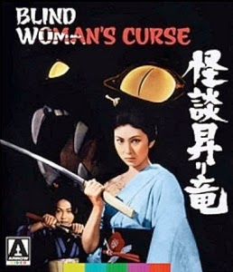 Blu-ray Review: 'Blind Woman's Curse'
