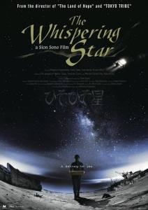 Toronto 2015: 'The Whispering Star' review
