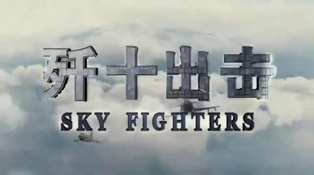 Séquence-titre de 歼十出击 Sky fighters