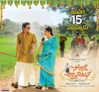 Soggade Chinni Nayana release date posters 1