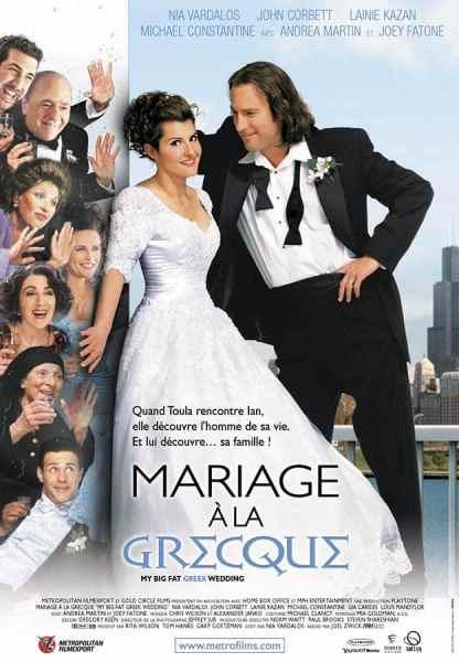 Mariage à la grecque, affiche (2001)
