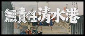 クレージーの無責任清水港(1966)東宝 – シネマミステリ☆神戸名画座