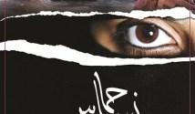 نساء-حماس-214x300