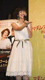 映画 「マダム・フローレンス! 夢見るふたり」 公開直前イベント 松本伊代