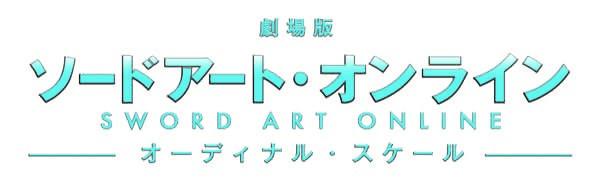 映画『劇場版 ソードアート・オンライン –オーディナル・スケール-』