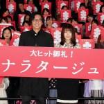 【写真】映画『ナラタージュ』大ヒット御礼舞台挨拶フォトセッション
