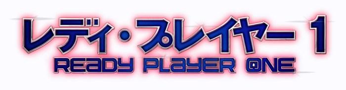 映画『レディ・プレイヤー1』(原題:READY PLAYER ONE)