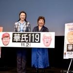 【写真】第31回 東京国際映画祭(TIFF) 特別招待作品『華氏119』トークショー (中林美恵子、湯山玲子)