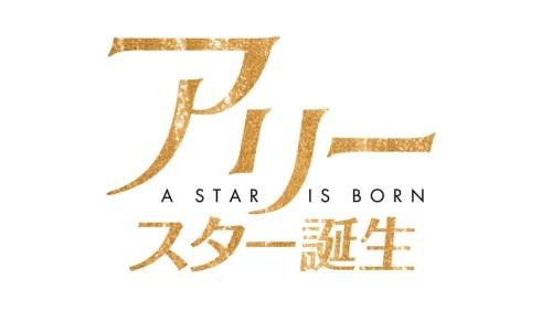 映画『アリー/ スター誕生』(原題:A Star Is Born)