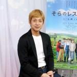 【写真】映画『そらのレストラン』深川栄洋監督インタビュー