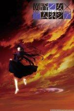 Dusk Maiden of Amnesia Season 1