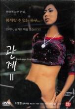 Exchange Sex Show 2 (2002)