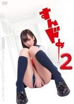 Sundome 2 (2008)