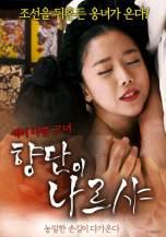 Hyangdan - Director's Cut (2018)