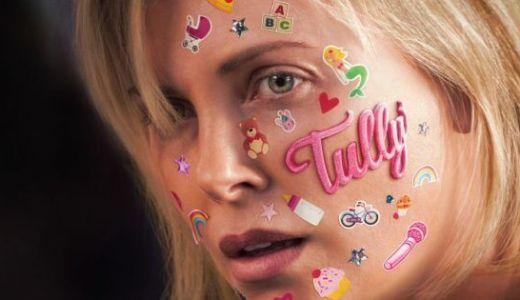 タリーと私の秘密の時間【ネタバレ感想】タリーは一体何者なのか?育児について男女問わず観てほしい映画だった。