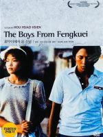 Copyright Hou Hsiao-Hsien