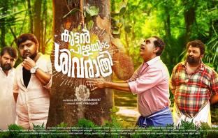 Kuttanpillayude Sivarathri Review