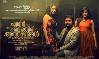Ente Mezhuthiri athazhangal Review