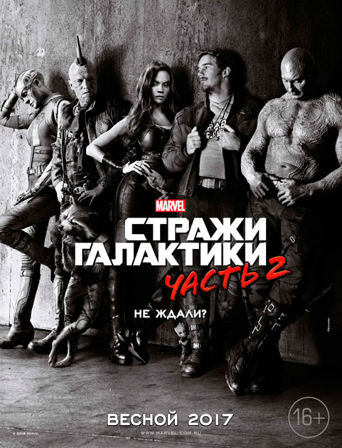 Guardians of the Galaxy Vol. 2 2017 (Артур)