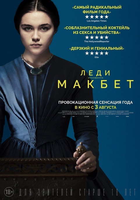Lady Macbeth 2016 (Леди Макбет)