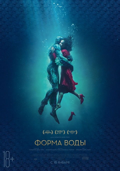 The Shape of Water 2017 (Форма воды)