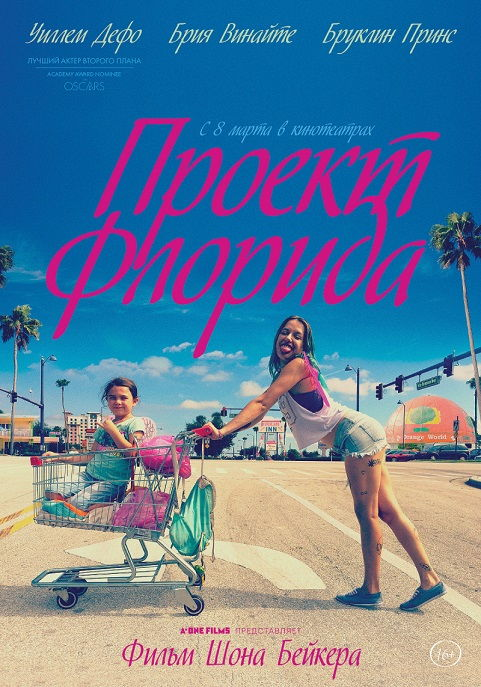The Florida Project 2017 (Проект Флорида)