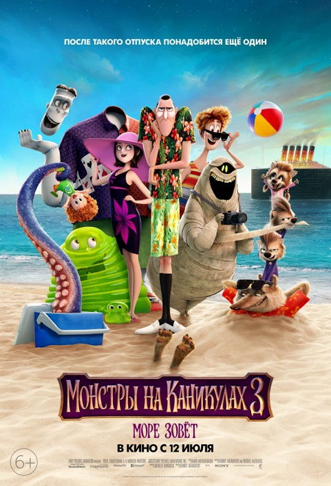 Hotel Transylvania 3 Summer Vacation 2018 (Монстры на каникулах 3: Море зовёт)