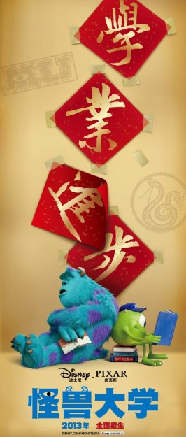 Monsters University 5