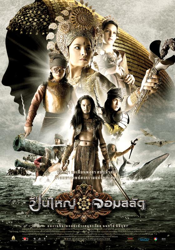 langkasuka_theme-poster