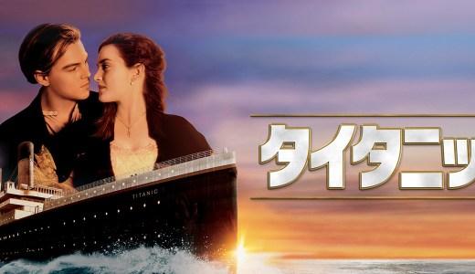 映画「タイタニック」の吹き替え動画を9tsu,pandora,dailymotionで無料視聴する方法