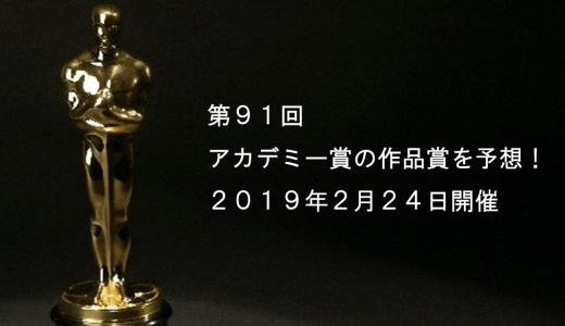 第91回アカデミー賞の作品賞を受賞する映画作品を予想してみた!