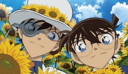 名探偵コナン 業火の向日葵の動画を無料視聴!dailymotionやkissanimeで配信されているの?