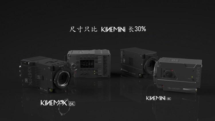 KineMAX Range