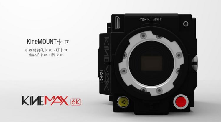 Kinefinity 6K Camera