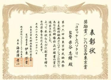 第16回西東京市民映画祭自主制作映画コンペティション「奨励賞・J:COM西東京賞」