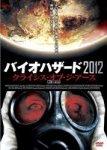【DVD鑑賞】バイオハザード2012 クライシス・オブ・ジ・アース(制作年2009年)をみて
