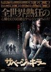 【DVD鑑賞】サベージ・キラー (制作年2013年)をみて