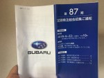 2018年6月22日 株式会社SUBARU(富士重工業株式会社)第87回定時株主総会がありました