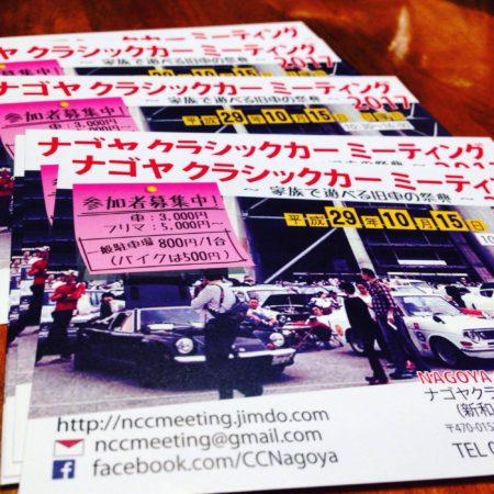 NAGOYA CLASSIC CAR MEETING 2017
