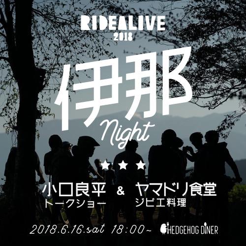 小口良平さんトークショー&ヤマドリ食堂のジビエ料理at土曜へジホ