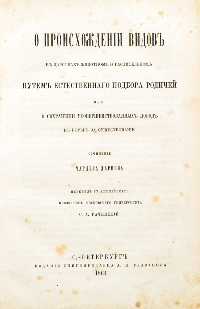 Title page of an 1864 tranlsation of The Origin of Species into Russian.
