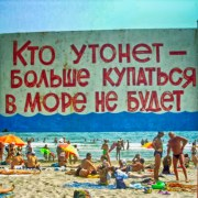 Кто утонет больше купаться не будет