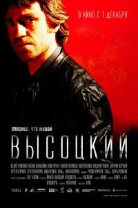 Vysotsky_2