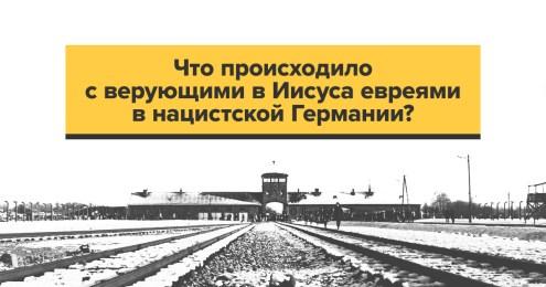 Что происходило с верующими в Иисуса евреями в нацистской Германии?