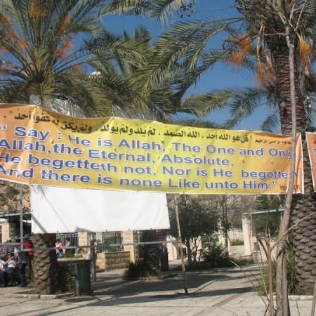 Исламские баннеры напротив Церкви благовещения в Назарете
