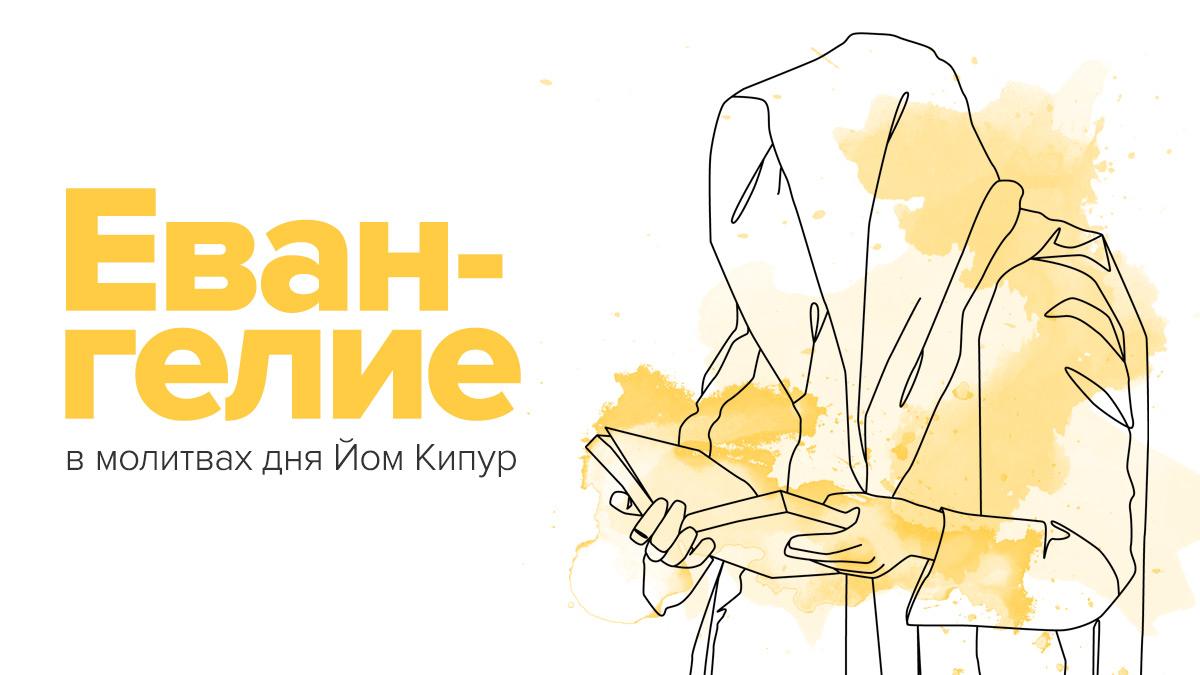 Евангелие в молитвах дня Йом Кипур