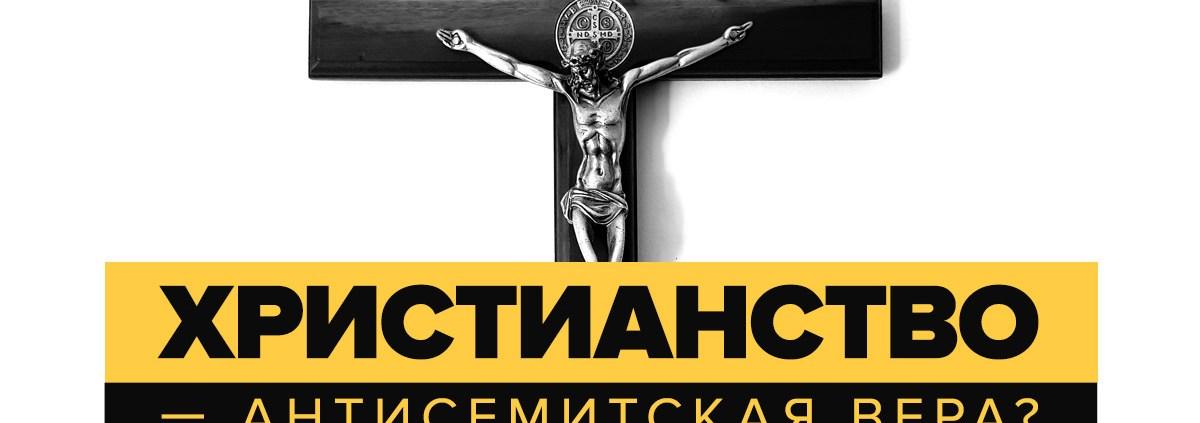 Христианство — антисемитская вера?