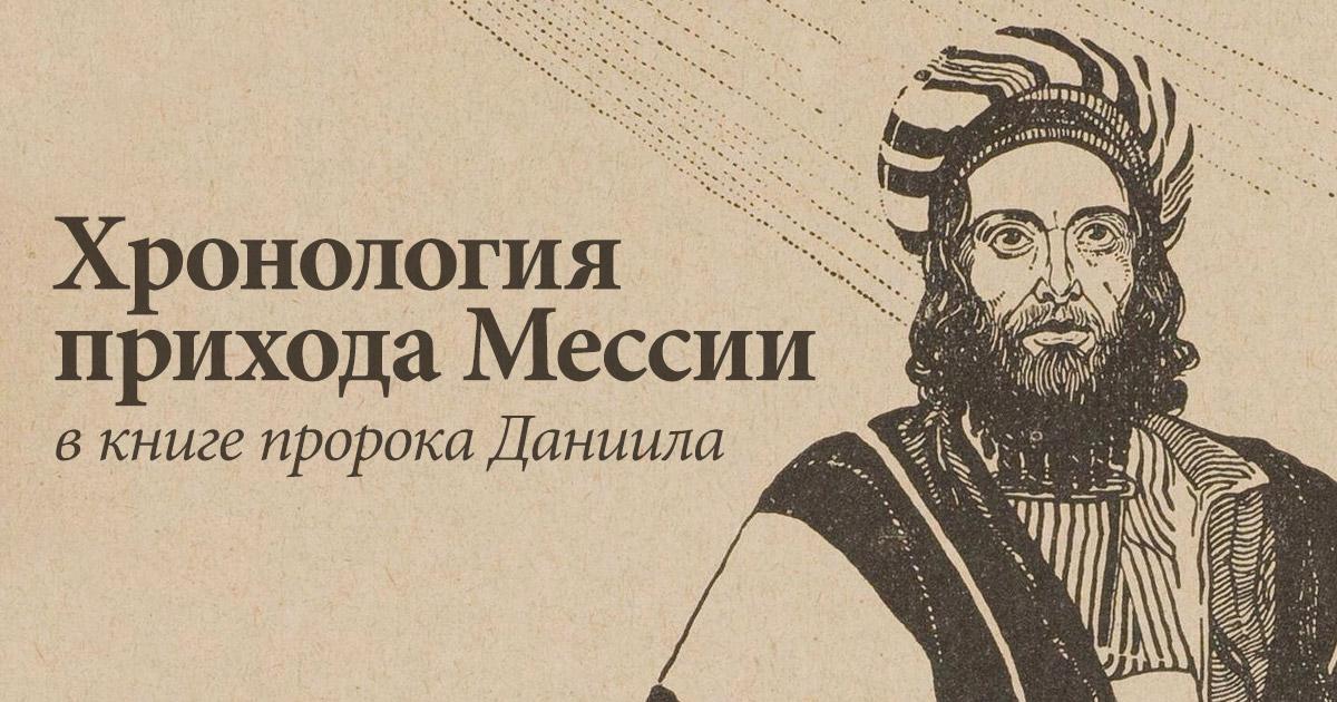 Хронология прихода Мессии в книге пророка Даниила